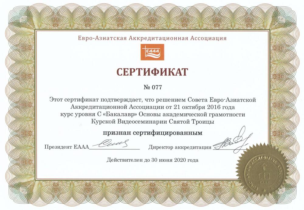sertificat_oag