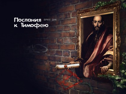 Послания к Тимофею