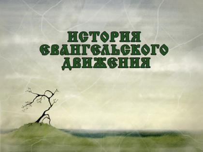 История евангельского движения в России, Украине и Белоруссии