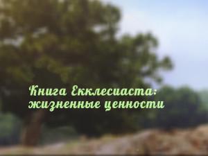 Екклесиаст о смысле жизни