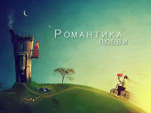 Романтика любви