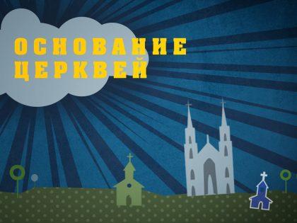Основание церквей
